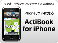 ついにiPhone対応!ActiBook for iPhone