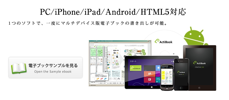 PC/iPhone/iPad/Android/HTML5対応
