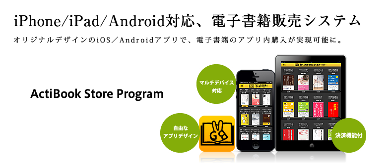 iPhone/iPad/Android対応電子書籍販売システムActiBook Store Program